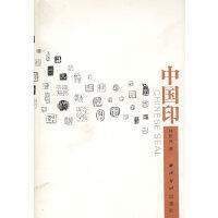 中国印 印章鉴赏书籍 篆刻起源理论书籍 西泠印社出版社