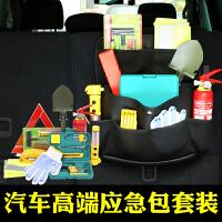 汽车应急包套装车用座椅收纳袋车载灭火器小型便携救援包工具箱H