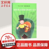 创造性戏剧教学原理与实作 张晓华 著;周笑莉 丛书主编 中国戏剧出版社
