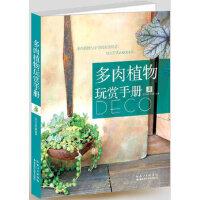多肉植物玩赏手册 FG武i 湖北科学技术出版社