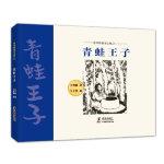 【旧书二手书9成新】单册售价 格林姆童话全集01-青蛙王子 (德)格林兄弟 ,丰华瞻 9787511014689