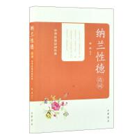 纳兰性德诗词--中华传统诗词经典