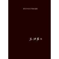 著名中年语言学家自选集 王洪君卷 (【按需印刷】)