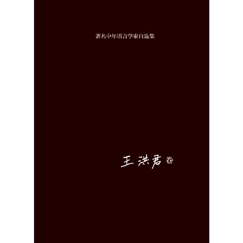 著名中年语言学家自选集 王洪君卷 (【按需印刷】) 按需印刷商品,15天发货,非质量问题不接受退换货。
