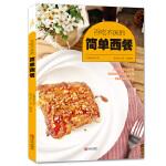 百吃不厌的简单西餐 (爱心家肴系列)