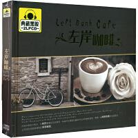 新华书店原装正版左岸咖啡 典藏黑胶2CD