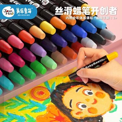 JoanMiro 美乐儿童蜡笔画笔套装可水洗学习文具油画棒儿童画笔幼儿园防摔画画笔