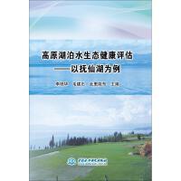 高原湖泊水生态健康评估――以抚仙湖为例 中国水利水电出版社