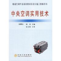 中央空调实用技术 何耀东,何青 冶金工业出版社