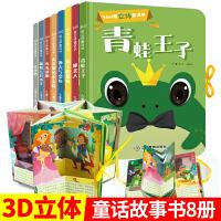 全8册360度立体童话书青蛙王子/睡美人/龟兔赛跑等 有声读物子3D翻翻立体书0-3-6岁儿童启蒙早教书宝宝经典童话绘