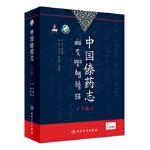 中国傣药志(下卷/配增值) 马小军、张丽霞、林艳芳 人民卫生出版社