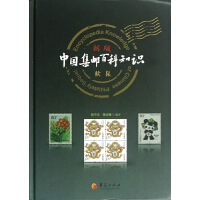 新版中国集邮百科知识续集(精)