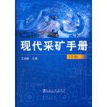 现代采矿手册(中)\王运敏