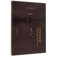 变迁与转型:中国传统教化的近代命运