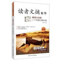 我要去历险―中国万里长城