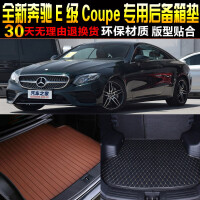 17款全新奔驰E级Coupe专车专用尾箱后备箱垫子 改装脚垫配件