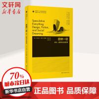 思辨一切.设计虚构与社会梦想/凤凰文库设计理论研究系列 安东尼・邓恩 菲奥娜