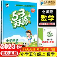 53天天练五年级上册数学北师大版 2021秋五三同步练习册