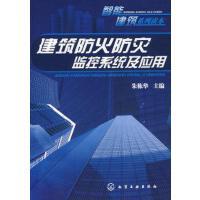 【二手书9成新】智能建筑系列读本--建筑防火防灾监控系统及应用 朱栋华 化学工业出版社 9787122035684
