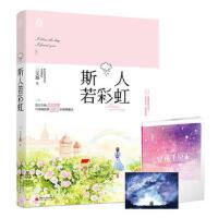 [二手旧书95成新] 斯人若彩虹 9787519019631