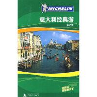 【旧书二手书9成新】单册 意大利经典游 《米其林旅游指南》编辑部 9787563382873