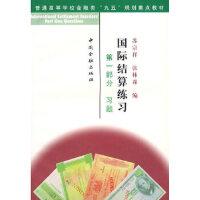 【新书店正版】国际结算练习 部分 习题 苏宗祥,张林森 中国金融出版社