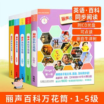 正版现货正版丽声百科万花筒1-5级 可点读 一级到第五级套装 附光盘 少儿英语读物 童书 7-10岁 少儿英语 外研社少儿英语分级阅读书籍