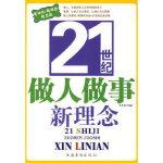 21世纪做人做事新理念 苏木禄 中国华侨