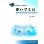 煤化学实验 张双全 中国矿业大学出版社