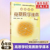 高思学校竞赛数学课本 6年级 下 华东师范大学出版社