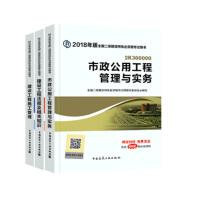 【正版】【正版】2018年全国二级建造师执业资格考试用书套装 市政公用工程管理与实务 3本 中国建筑工业出版社