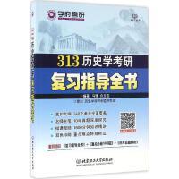 313历史学考研复习指导全书 马锋,白立超 编著