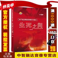 2019安全月生死之间(第五辑)生产安全事故系列警示专题片(U盘版)视频光盘碟片