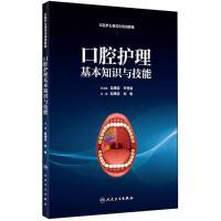 口腔护理基本知识与技能 人民卫生出版社