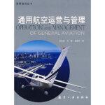 通用航空运营与管理 史永胜 航空工业出版社