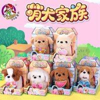 儿童电动毛绒女孩玩具小狗会叫会走路电子机器狗狗仿真泰迪