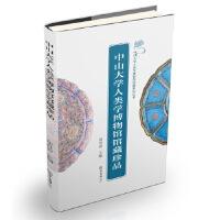 中山大学人类学博物馆藏珍品 9787306065391 郑君雷 中山大学出版社