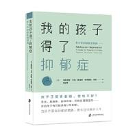 我的孩子得了抑郁症:青少年抑郁家庭指南 美)弗朗西斯·马克·蒙迪莫 帕特里克·凯利 著,陈洁宇 译 上海社会科学院出版
