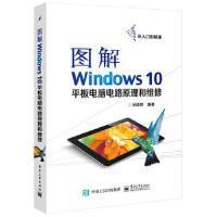 【�S�C送���】�D解Windows 10平板��X�路原理和�S修 ���┫� �著 9787121297649 �子工�I出版社