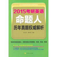 2015考研英语命题人历年真题权威解析