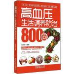 高血压生活调养防治800问