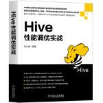 Hive性能调优实战