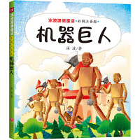 机器巨人 冰波温情童话 彩图拼音版(童话大师+智慧与幽默并存+获奖作品+部分作品同步教材)