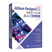 Altium Designer 20 电路设计与仿真从入门到精通