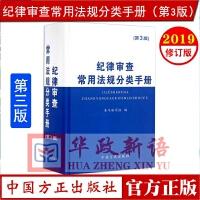正版 纪律审查常用法规分类手册(第3版) 2019年新修订版 定价152元 中国方正出版社