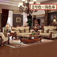 欧式布艺沙发组合客厅可拆洗美式大户型实木沙发别墅家具 组合【单 双 三】