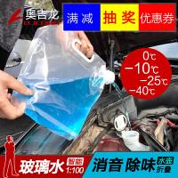 汽车玻璃水雨刮精超浓缩雨刷液冬季防冻型车用去污四季通用-25℃