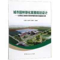 城市园林绿化苗圃规划设计:以黑龙江省哈尔滨市种苗科研示范基地为例 中国林业出版社