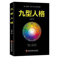 【旧书二手书8成新】九型人格 张金超 黑龙江科学技术出版社 9787538898880