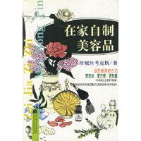 在家自制美容品 (英)考克斯(Cox,J.) ,苏善 辽宁科学技术出版社